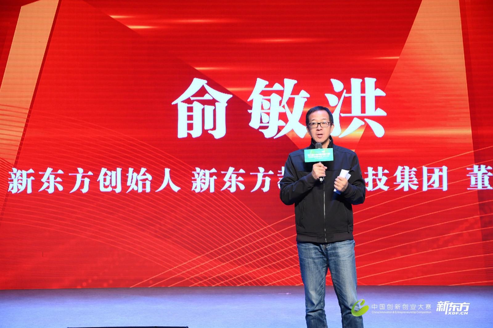 俞敏洪:2019年新东方以地面教育为核心,辅以在线教育